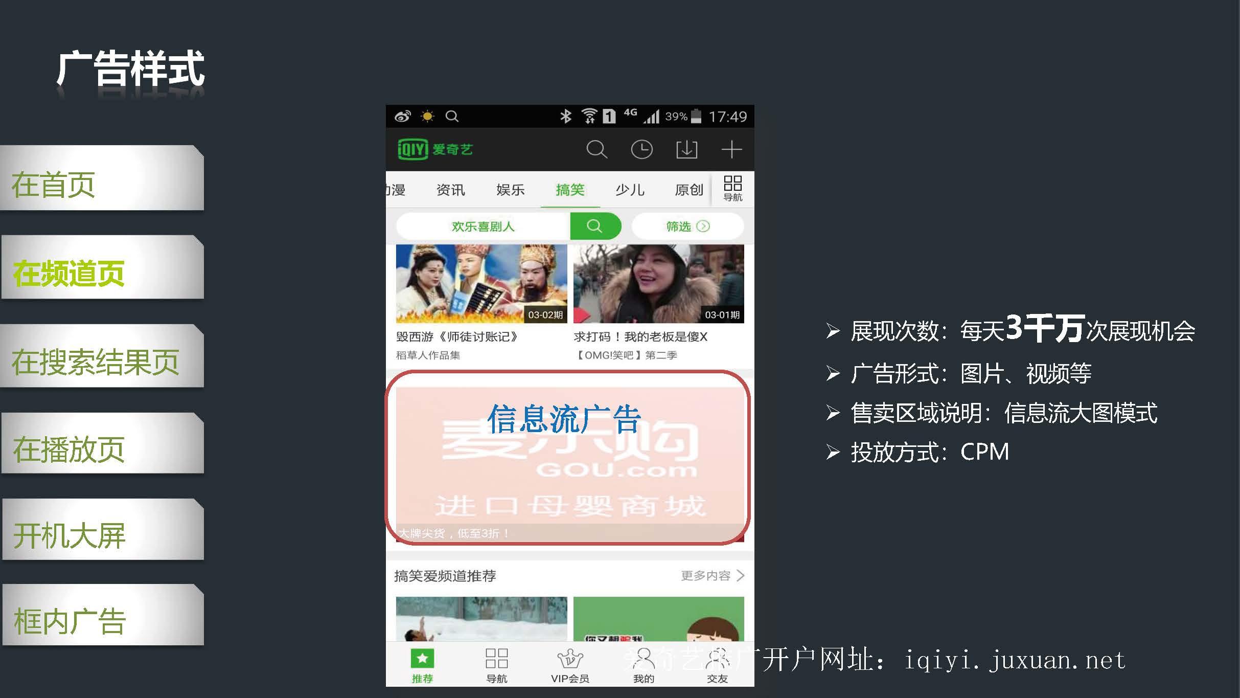 爱奇艺广告样式-频道页